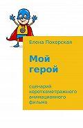 Елена Покорская -Мой герой