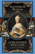 Екатерина Великая - О величии России. Из «Особых тетрадей» императрицы