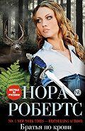 Нора Робертс -Братья по крови