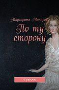 Маргарита Макарова -Поту сторону. Детектив