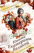 Маргарита Свидерская -Юность Екатерины Великой. «В золотой клетке»