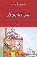 Алла Радевич -Две козы