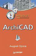 Андрей Орлов -ArchiCAD. Начали!