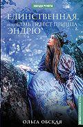 Ольга Обская -Единственная, или Семь невест принца Эндрю
