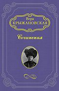 Вера Крыжановская-Рочестер -Эликсир жизни