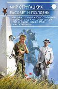 Александр Громов - Мир Стругацких. Рассвет и Полдень (сборник)
