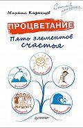 Михаил Казанцев -Процветание. Пять элементов счастья