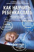 Эдуард Эстивиль - Как научить ребенка спать. Революционный метод доктора Эстивиля