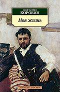 Константин Коровин - Моя жизнь (сборник)