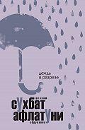 Сухбат Афлатуни -Дождь в разрезе