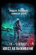 Андрей Левицкий -Квест на выживание