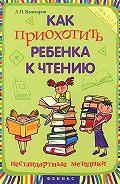 Андрей Кашкаров -Как приохотить ребенка к чтению