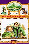 Сергей Сухинов -Чародей из Атлантиды