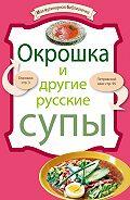 - Окрошка и другие русские супы