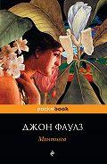 Джон Роберт Фаулз -Мантисса