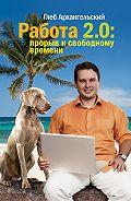 Глеб Алексеевич Архангельский -Работа 2.0: прорыв к свободному времени