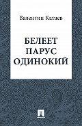 Валентин Катаев -Белеет парус одинокий