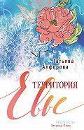 Татьяна Алфёрова -Территория Евы