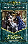 Мария Николаева -Академия для Королевы