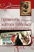 Андрей Васильченко - Прожектор доктора Геббельса. Кинематограф Третьего рейха