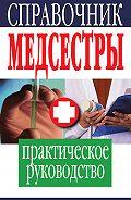 Е. Ю. Храмова -Справочник медсестры. Практическое руководство