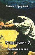 Ольга Горбушина -Отшельник-2. Светлый пророк
