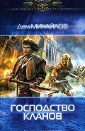 Дем Михайлов - Господство кланов