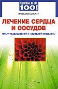 Ярослав Щедрин -Лечение сердца и сосудов. Опыт народной и традиционной медицины
