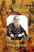 Лев Толстой - Путь жизни