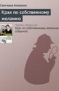 Светлана Алешина - Крах по собственному желанию