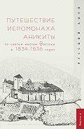 Г. Шпэт -Путешествие иеромонаха Аникиты по святым местам Востока в 1834–1836 годах