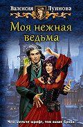 Валенсия Луннова - Моя нежная ведьма