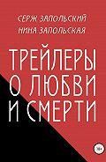 Нина Запольская -Трейлеры о любви и смерти