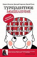 Нурали Латыпов -Турбулентное мышление. Зарядка для интеллекта