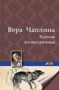 Вера Чаплина -Волчья воспитанница