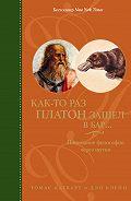 Томас Каткарт -Как-то раз Платон зашел в бар… Понимание философии через шутки