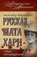 Александр Широкорад -Русская Мата Хари. Тайны петербургского двора