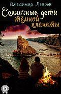 Лавров Владимир -Солнечные дети тёмной планеты