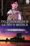 Лилия Подгайская - Под знаменем Белого Волка