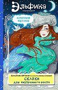 Ирина Семина -Сказки для внутреннего роста