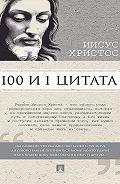 Сергей Ильичев - Иисус Христос: 100 и 1 цитата