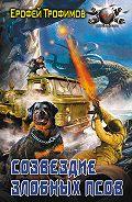 Ерофей Трофимов - Созвездие злобных псов