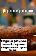 Илья Мельников -Продольно-фрезерные и четырехсторонние продольно-фрезерные станки