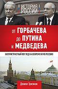 Дэниэл Тризман -История России. От Горбачева до Путина и Медведева