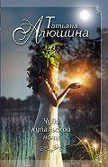 Татьяна Алюшина - Чудо купальской ночи