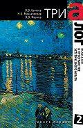 Виктор Бычков -Триалог 2. Искусство в пространстве эстетического опыта. Книга первая
