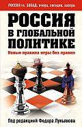 Сборник -Россия в глобальной политике. Новые правила игры без правил (сборник)