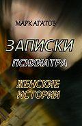 Марк Агатов -Записки психиатра. Женские истории
