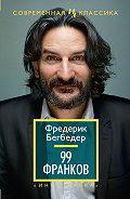 Фредерик Бегбедер -99 франков