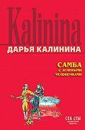 Дарья Александровна Калинина -Самба с зелеными человечками
